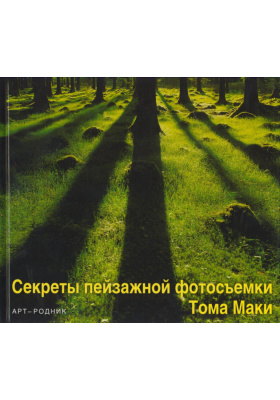 Секреты пейзажной фотосъемки Тома Маки = Tom Mackie's Landscape Photography Secrets