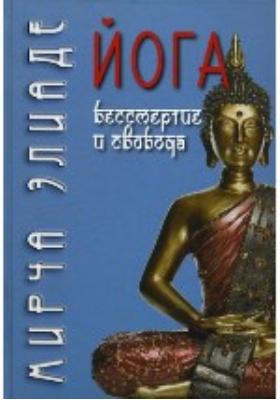 Йога: бессмертие и свобода