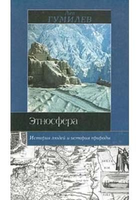 Этносфера : история людей и история природы