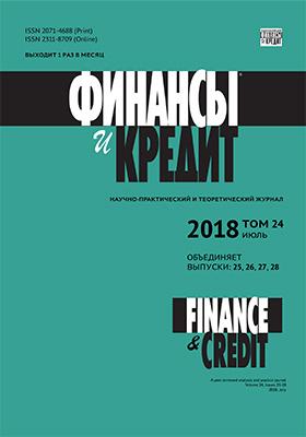 Финансы и кредит = Finance & credit: журнал. 2018. Т. 24, вып. 25-28