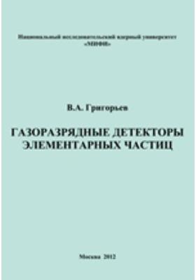 Газоразрядные детекторы элементарных частиц: учебное пособие