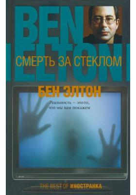 Смерть за стеклом = DEAD FAMOUS : Роман