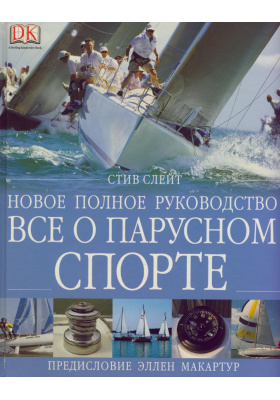 Все о парусном спорте = The New Complete Sailing Manual