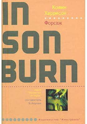 Форсаж = Afterburn : Роман