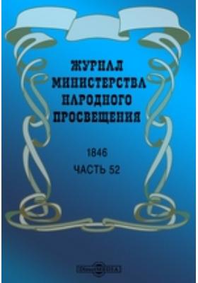 Журнал Министерства Народного Просвещения: журнал. 1846, Ч. 52