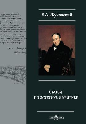 Статьи по эстетике и критике