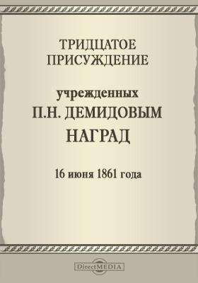 Тридцатое присуждение учрежденных П. Н. Демидовым наград. 16 июня 1861 года: публицистика