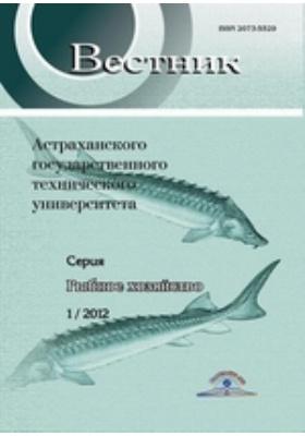 Вестник Астраханского государственного технического университета. Серия: Рыбное хозяйство: журнал. 2012. № 1