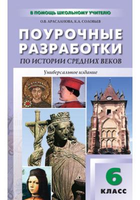 Универсальные поурочные разработки по истории Средних веков. 6 класс