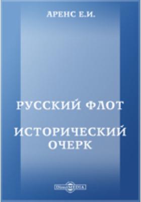 Русский флот. Исторический очерк