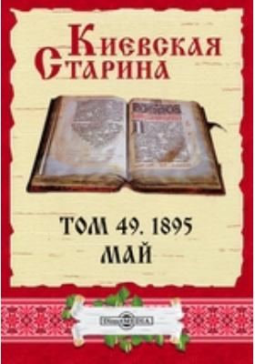 Киевская Старина: журнал. 1895. Том 49, Май