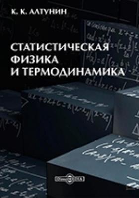 Статистическая физика и термодинамика: учебно-методическое пособие