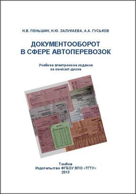 Документооборот в сфере автоперевозок: учебное пособие