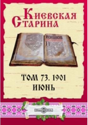 Киевская Старина: журнал. 1901. Т. 73, Июнь
