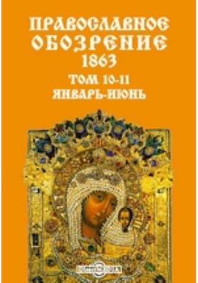 Православное обозрение: журнал. 1863. Т. 10-11, Январь-июнь