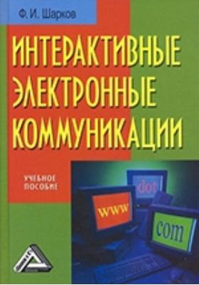 """Интерактивные электронные коммуникации (возникновение """"Четвертой волны""""): учебное пособие"""