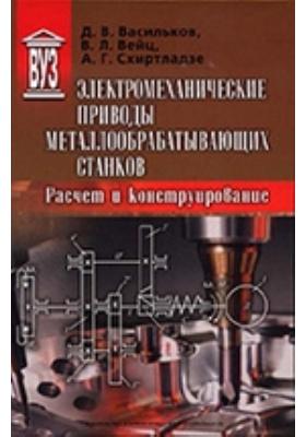 Электромеханические приводы металлообрабатывающих станков :  Расчет и конструирование: учебник