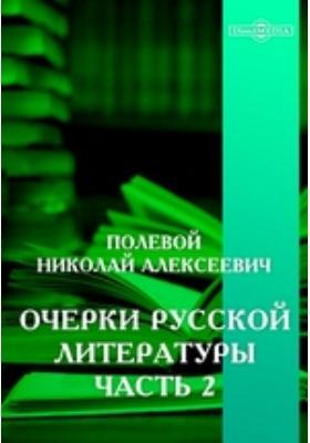 Очерки русской литературы, Ч. 2