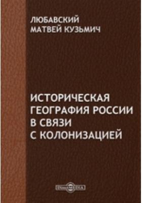 Историческая география России в связи с колонизацией