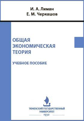 Общая экономическая теория: учебное пособие