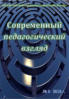 Современный педагогический взгляд: журнал. 2018. № 5(18)