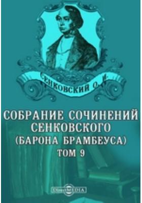 Собрание сочинений Сенковского (Барона Брамбеуса). Т. 9
