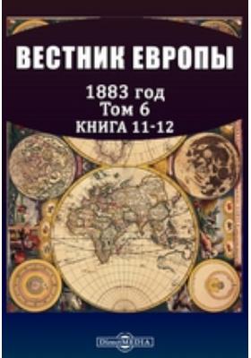 Вестник Европы: журнал. 1883. Том 6, Книга 11-12, Ноябрь-декабрь