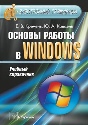 Основы работы в Windows : учебный справочник: справочник
