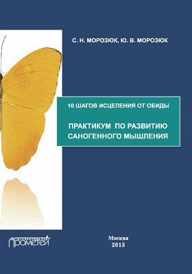 10 шагов исцеления от обиды : практикум по развитию саногенного мышления
