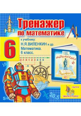 Интерактивный тренажер по математике для шестого класса к учебнику Н.Я. Виленкина и др.