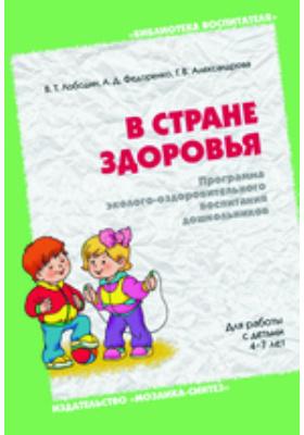 В стране здоровья. Программа эколого-оздоровительного воспитания дошкольников