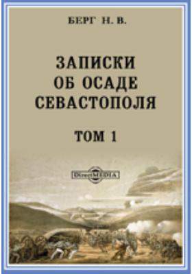 Записки об осаде Севастополя. Т. 1