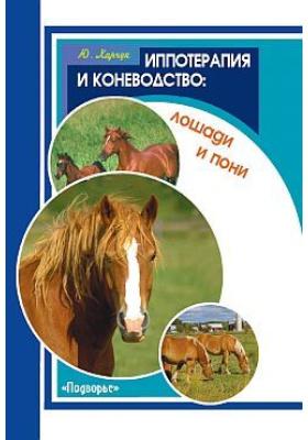Иппотерапия и коневодство. Лошади и пони