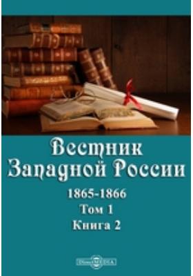 Вестник Западной России : 1866: журнал. 1865. Том 1, Книга 2