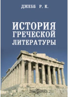 История греческой литературы