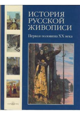 История русской живописи. Первая половина ХХ века