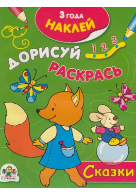 Сказки : Для детей от 3 лет и старше