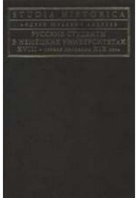 Русские студенты в немецких университетах XVIII — первой половины XIX века: монография