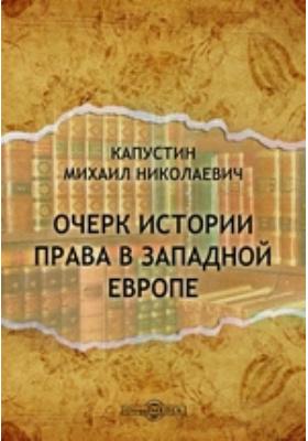 Очерк истории права в Западной Европе: монография