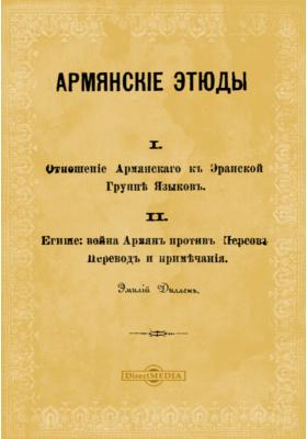 Армянские этюды: публицистика