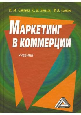 Маркетинг в коммерции : Учебник. 2-е издание