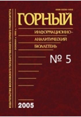 Горный информационно-аналитический бюллетень: журнал. 2005. № 5