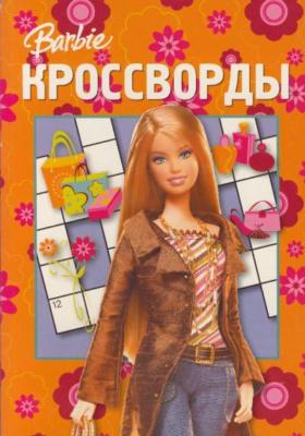 """Сборник кроссвордов № К 0703 (""""Barbie"""")"""