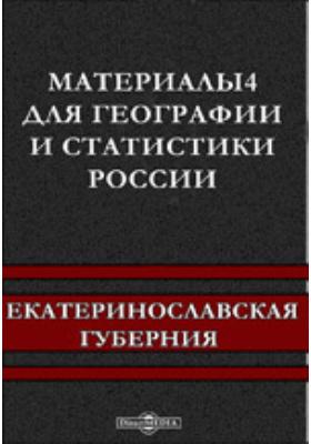 Материалы для географии и статистики России. Екатеринославская губерния: научно-популярное издание