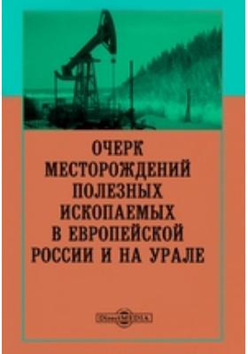 Очерк месторождений полезных ископаемых в Европейской России и на Урале: публицистика