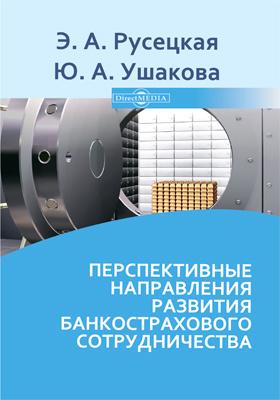 Перспективные направления развития банкострахового сотрудничества: научная монография