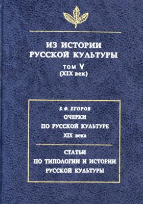 Из истории русской культуры. Т. 5. XIX век