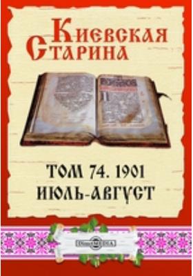 Киевская Старина: журнал. 1901. Том 74, Июль-август