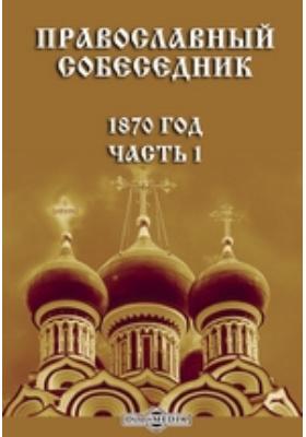 Православный собеседник: журнал. 1870, Ч. 1