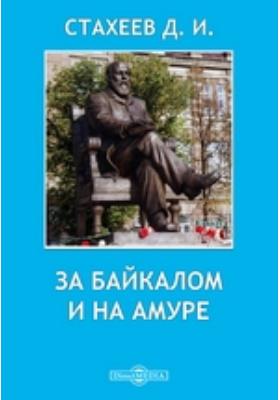 За Байкалом и на Амуре